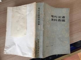 现代汉语资料选编 ,厚册770页【封底撕缺】