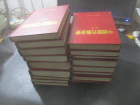 中国历代战争史(全18册)