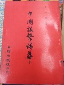 老拳书: 金一明  中国技击精华  81年版,包快递