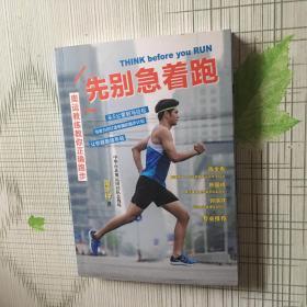 奥运教练教你正确跑步——先别急着跑