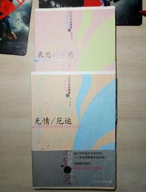 无情/厄运+哀愁的预感【2本合售】