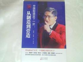 财经郎眼11:中国制造业下一步:从制造到营造