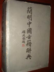《简明中国古籍辞典》吴枫 主编 吉林文史出版社 精装 私藏 书品如图