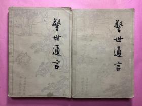 警世通言(共两册)