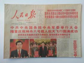 人民日报2005年11月27日【隆重庆祝神舟六号载人航天飞行圆满成功】