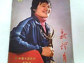 新体育1983【4】