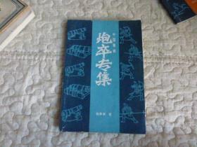 中国象棋——炮卒专集