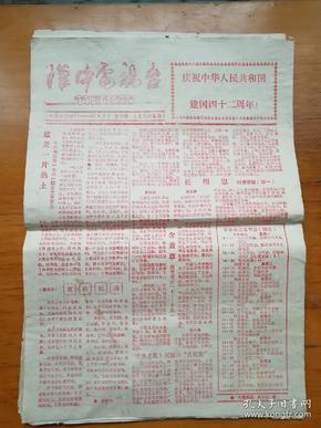 汉中电视报15张