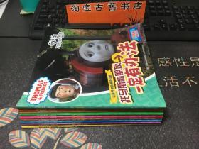 托马斯和朋友一定有办法:10册合售