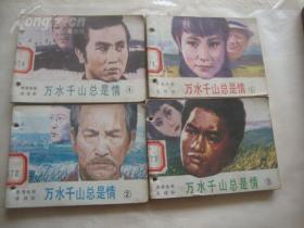万水千山总是情(香港电视连续剧)(1、2、3、4本电视版连环画)