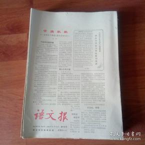 1985年老报纸:语文报,从7月8日到12月30日共23份报纸同售。难得的好品相。