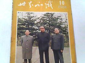 世界知识1984年10