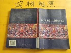 天人诞生图研究:东亚佛教美术史论文集  有点脱胶