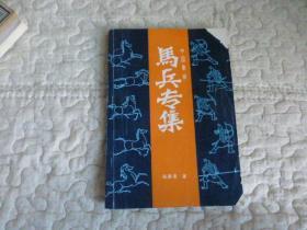 中国象棋——马兵专集