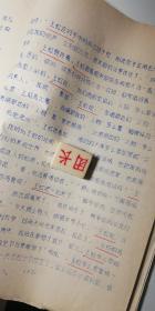 约1982年北京中国书店员工张宝阜-油印《一个老职工的话-古旧书刊收售感想》3页码