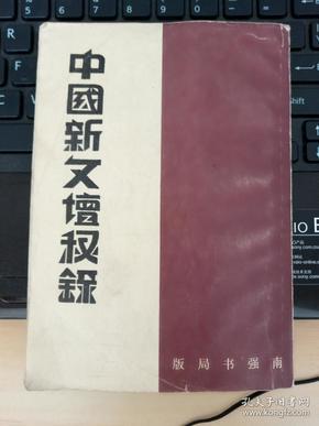 中国新文坛秘史