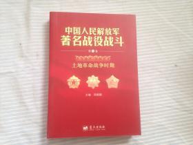 中国人民解放军著名战役战斗(第1卷):土地革命战争时期