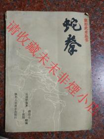 蛇拳 洪述顺  陕西人民教育出版社 1990年 8品 象形拳