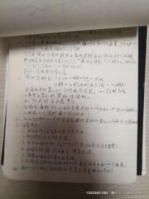 东方红灯光资料之三 学习手抄本