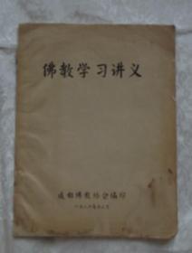 佛教学习讲义-油印本