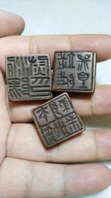 收钱币收的 三枚篆书小精品 紫铜印章