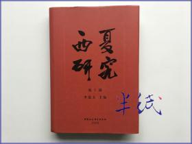 西夏研究 第7辑 2008年初版精装