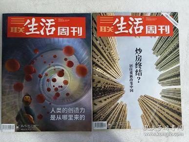 三联生活周刊2本合售