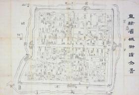 清末《直隶省城街道全图》,保定地图,保定老地图。保定市城市变迁珍贵史料。保定不愧为历史文化名称!街道、胡同、机关、庙宇值得研究。原图现藏国外,原图高清复制。裱框后,风貌很好。