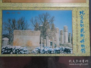 北京石刻艺术博物馆(真觉寺) 90年代 长8开折页 中英文对照 北京石刻艺术博物馆位于海淀区白石桥原真觉寺(五塔寺)旧址,寺建于明永乐中,毁于清朝末年。石刻博物馆分8个露天陈列区,展出历代石刻文物五百余种。馆内有人与石·石刻简史陈列。明金刚宝座、中塔须弥座佛双足浮雕、金代石栏板、隆福寺明创建碑和清重修碑、元代角狮、清石享堂、清傅恒宗祠碑、清《厘延千梵》图(乾隆于正觉寺为其母祝寿盛况)等文物精品图片
