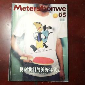 Meter/bonwe美特斯邦威 2010-03