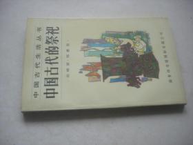 中国古代的祭祀【中国古代生活丛书】