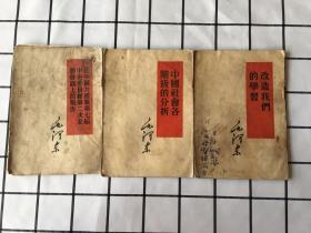 中国社会各阶级的分析+改造我们的学习+在中国共产党第七届中央委员会第二次全体会议上的报告(三册合售)品差