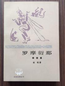 《罗摩衍那.猴国篇》人民文学出版社样书 1版1印 近全品!