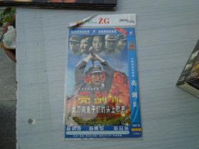 大型电视连续剧 亮剑II  DVD  2DISC  完整版(2碟全,只发快递。详见书影)