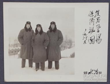 文革老照片,毛主席手书【提高警惕、保家卫国】,河南安阳水冶照相馆