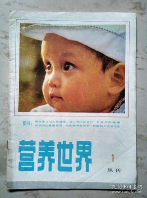 营养世界创刊号1983.1