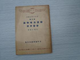 新时代学习丛书 第五种 辩证法唯物论学习手册(32开平装 1本,原版正版老版书,有馆藏印,1950年4月初版。详见书影)