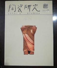 陶瓷研究 2018.6第33卷 总第128期
