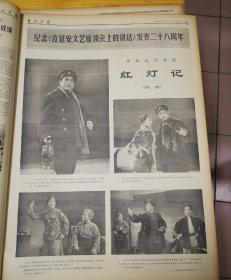 红灯记(剧照),两大版剧照!1970年5月10日《解放军报》