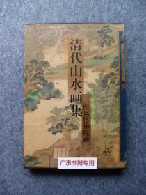 南京博物院藏清代山水画集