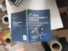 21世纪 中国经济学本科创新人才培养体系探索