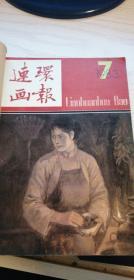 连环画报 1983年第7~12期 六本合售