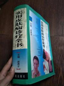 实用皮肤病诊疗全书(精装,一版一印)【实物图片】