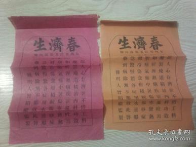 民国泉州晋江老广告4张合售:春济生(泉州晋江五都苏内乡)