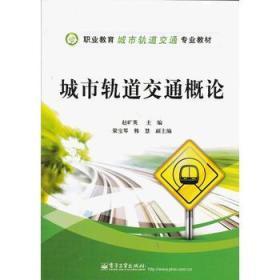职业教育城市轨道交通专业教材:城市轨道交通概论