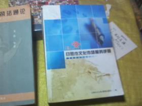 日照文化市场服务手册