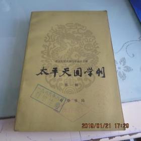 太平天国学刊(第一辑)