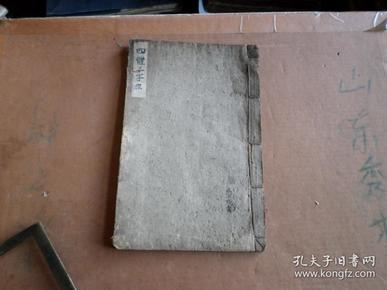 石印本  手写上版  四体三字经  22双面一册全   品好