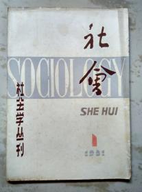 社会创刊号1981.1