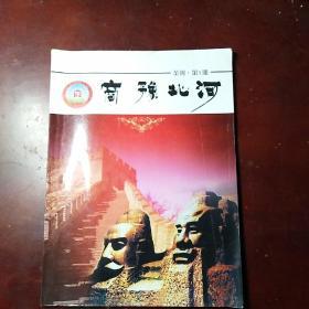 《创刊号》河北豫商  金刊第1期